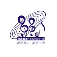 魅力881·河南音乐广播