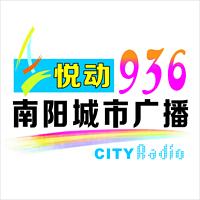 悦动936南阳城市广播