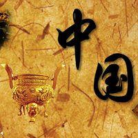 听懂中国史