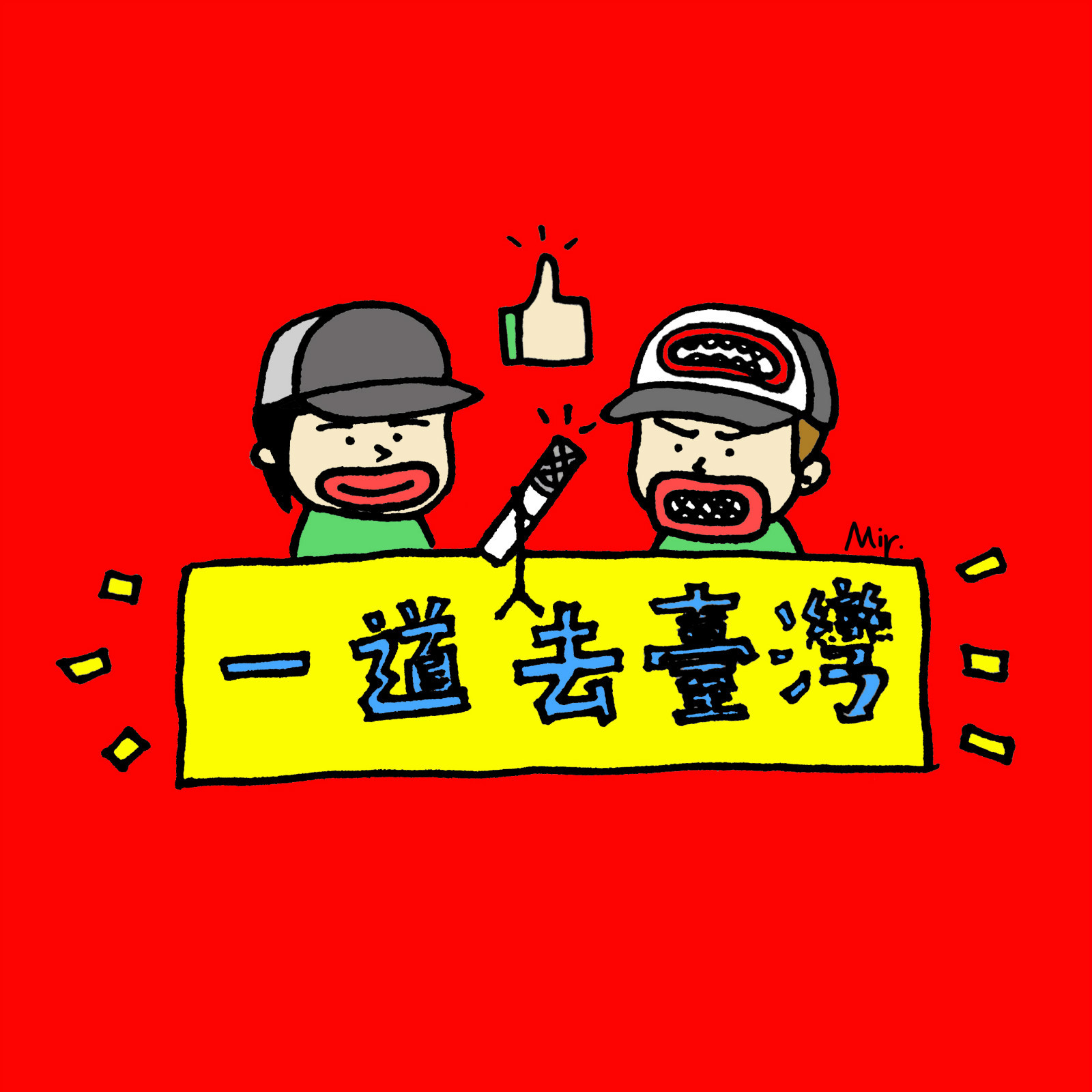 一道去台湾