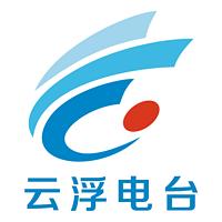云浮广播电视台综合广播