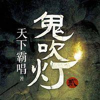 鬼吹灯全集2【文博演播】