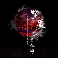 《梦魇之三途河》【天涯醉音剧社】