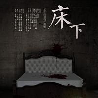 《床下》【天涯醉音剧社】
