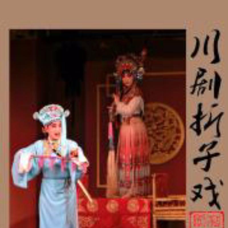 有声读物-川剧-荆钗记
