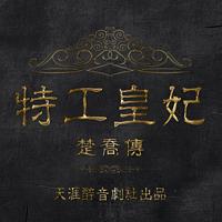 楚乔传(11处特工皇妃)天涯醉音剧社出品