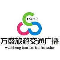 重庆万盛旅游交通广播