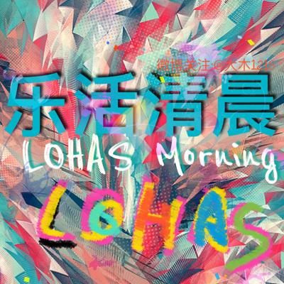乐活清晨LOHAS Morning