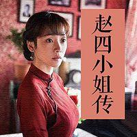 赵四小姐传:张学良的真爱