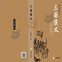 吴荻-三国演义