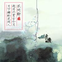 花间辞古风电台【忆语广播剧社出品】