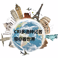 CRI多语种记者带你看世界