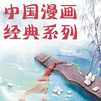 中国漫画经典系列