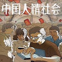 中国人情社会