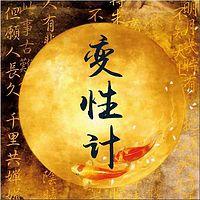 变性计:中国第一变性人实录