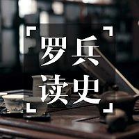 罗兵读史:五代十国风云录(上)