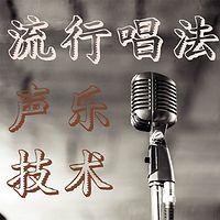 流行唱法中的声乐技术
