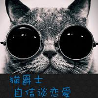 猫爵士自信谈恋爱课堂