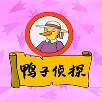 《鸭子侦探》国语版