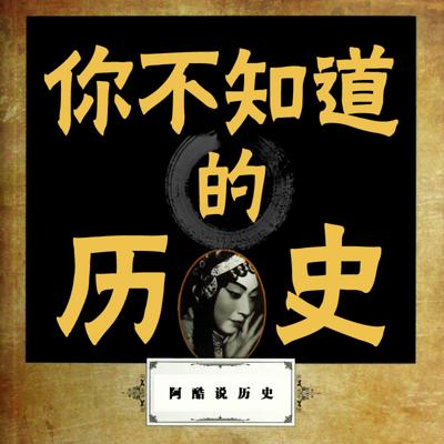 阿酷说历史【全集】