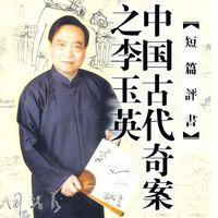 田战义评书:中国古代奇案之李玉英