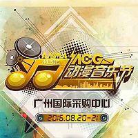 2016广州ACG动漫音乐节