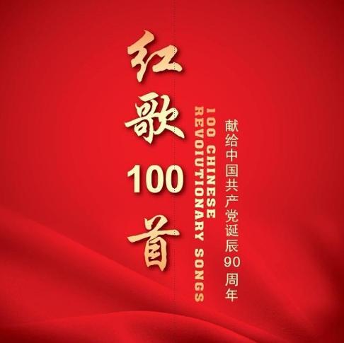 红歌100首