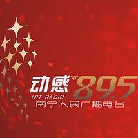 南宁动感895