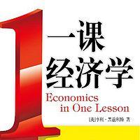 一课经济学
