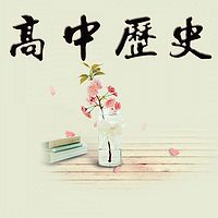 石国鹏:高中历史