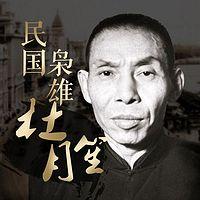 民国枭雄杜月笙
