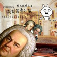 古典宗教音乐选