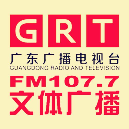 广东广播电视台文体广播