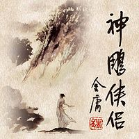 神雕侠侣(全集)
