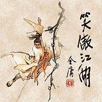笑傲江湖(全集)