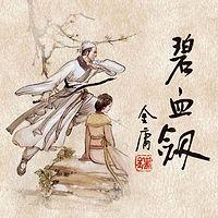 碧血剑(全集)