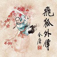 飞狐外传(全集)