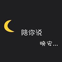 陪你,说晚安