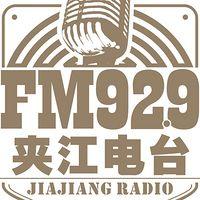 夹江92.9广播电台