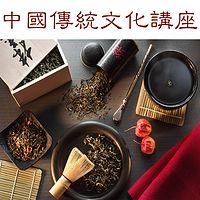社科院的中国传统文化讲座