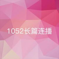 1052长篇连播