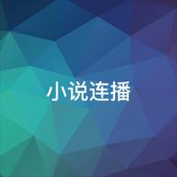 小说连播(广东音乐之声)