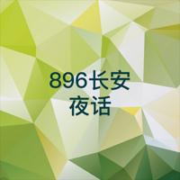 896长安夜话