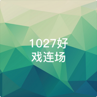 1027好戏连场