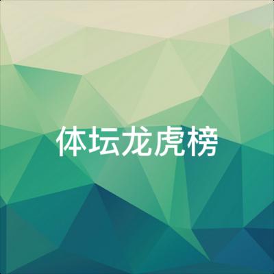 体坛龙虎榜