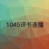 1045评书连播