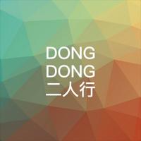DONG DONG 二人行
