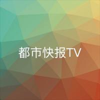 都市快报TV