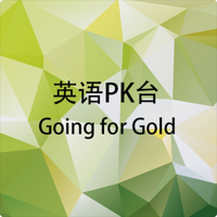 英语PK台  Going for Gold