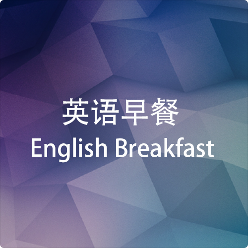 英语早餐English Breakfast